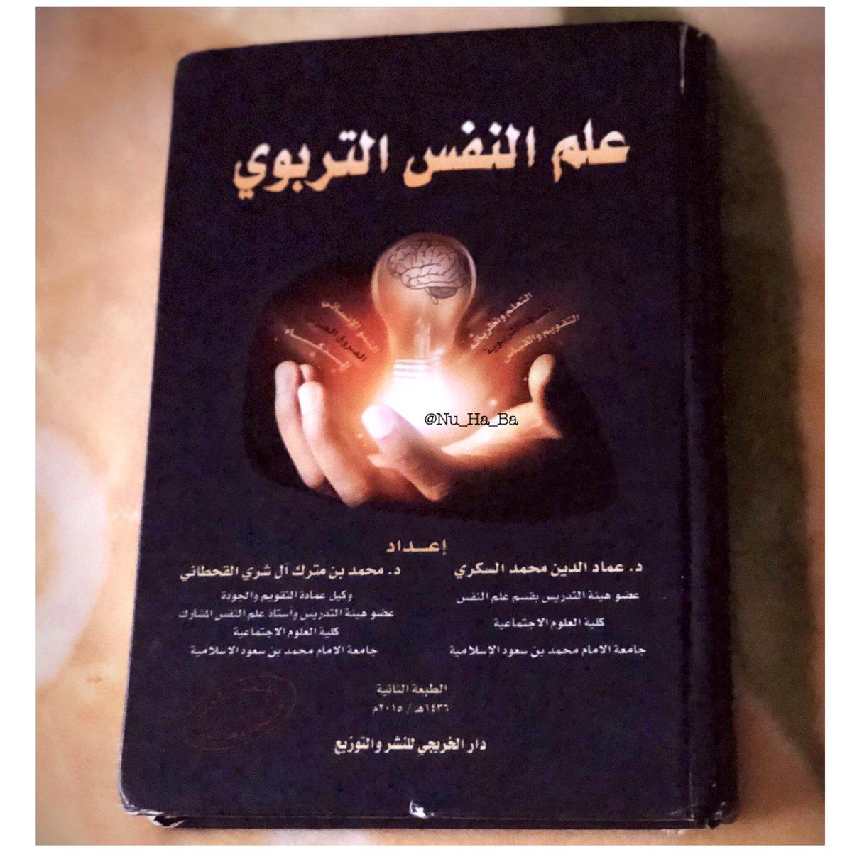 كتاب علم النفس التربوي عماد السكري pdf