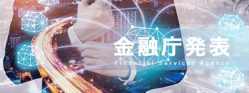 仮想通貨はまり中's photo on 金融庁