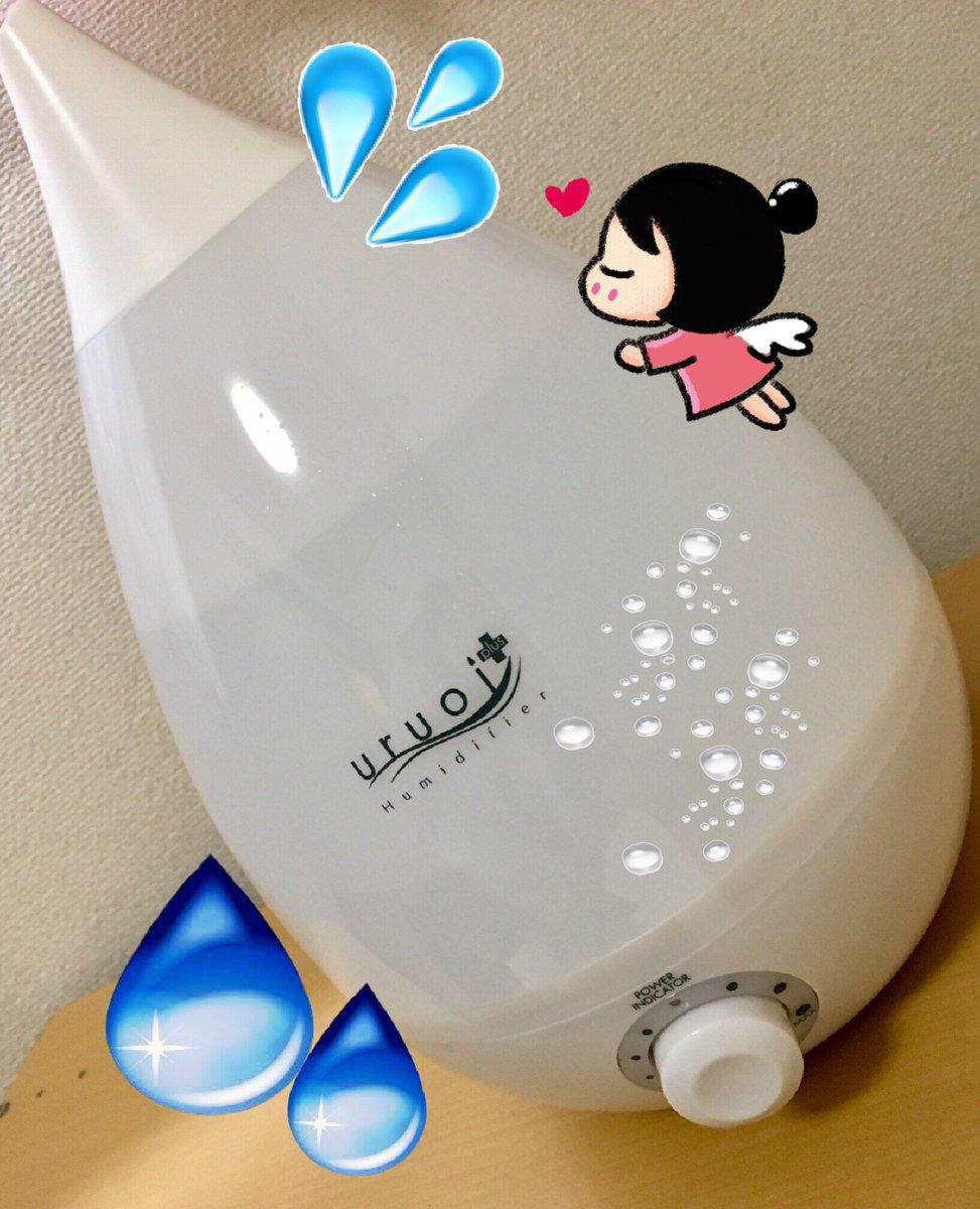 女性スタッフのサクラです。 沖縄は湿度が高いですが、エアコンで暖房をつけた時は乾燥しがちです。 良い環境でチャットをしてもらいたい!と加湿器の準備もバッチリ👌です。安心してチャットして下さいね♡三連休のご予約もお待ちしております😍 https://t.co/GKjPQAqLGD