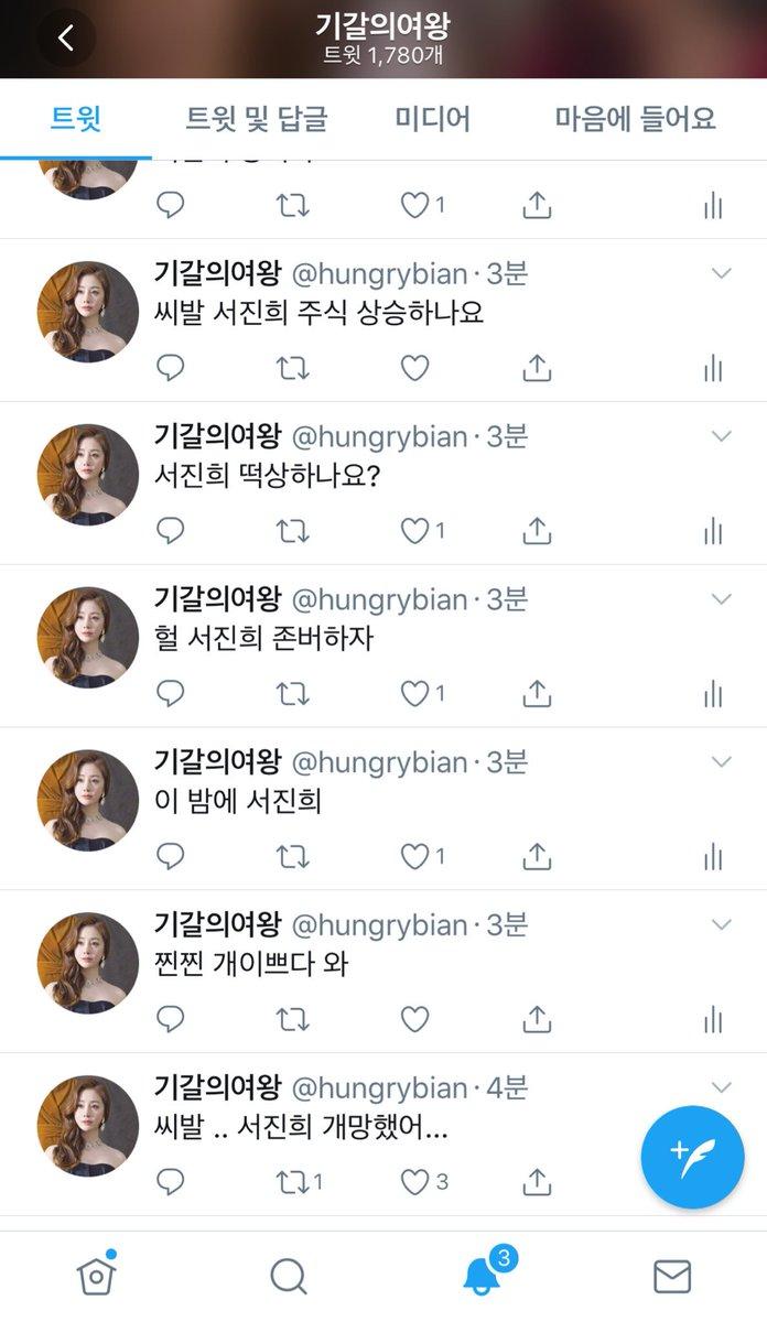 기갈의여왕's photo on 서진희