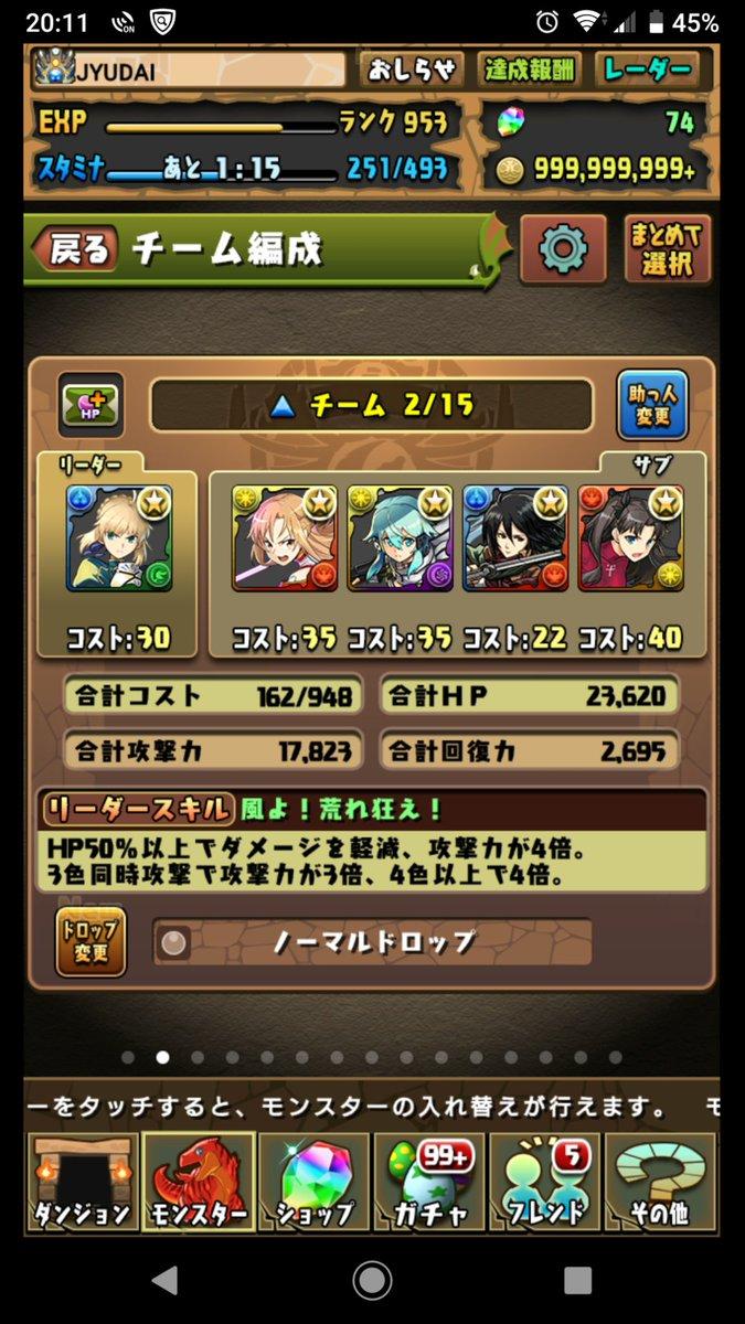 JYUDAI's photo on アスナ