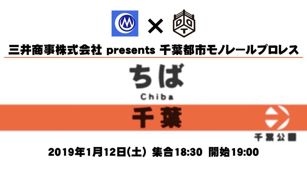 DDT ProWrestling's photo on 千葉都市モノレール