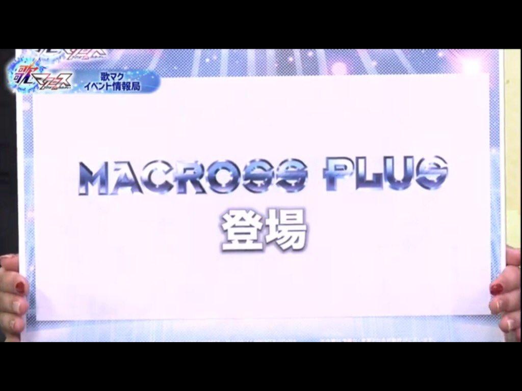 歌マクデータ(非公式)'s photo on #歌マクロス生放送