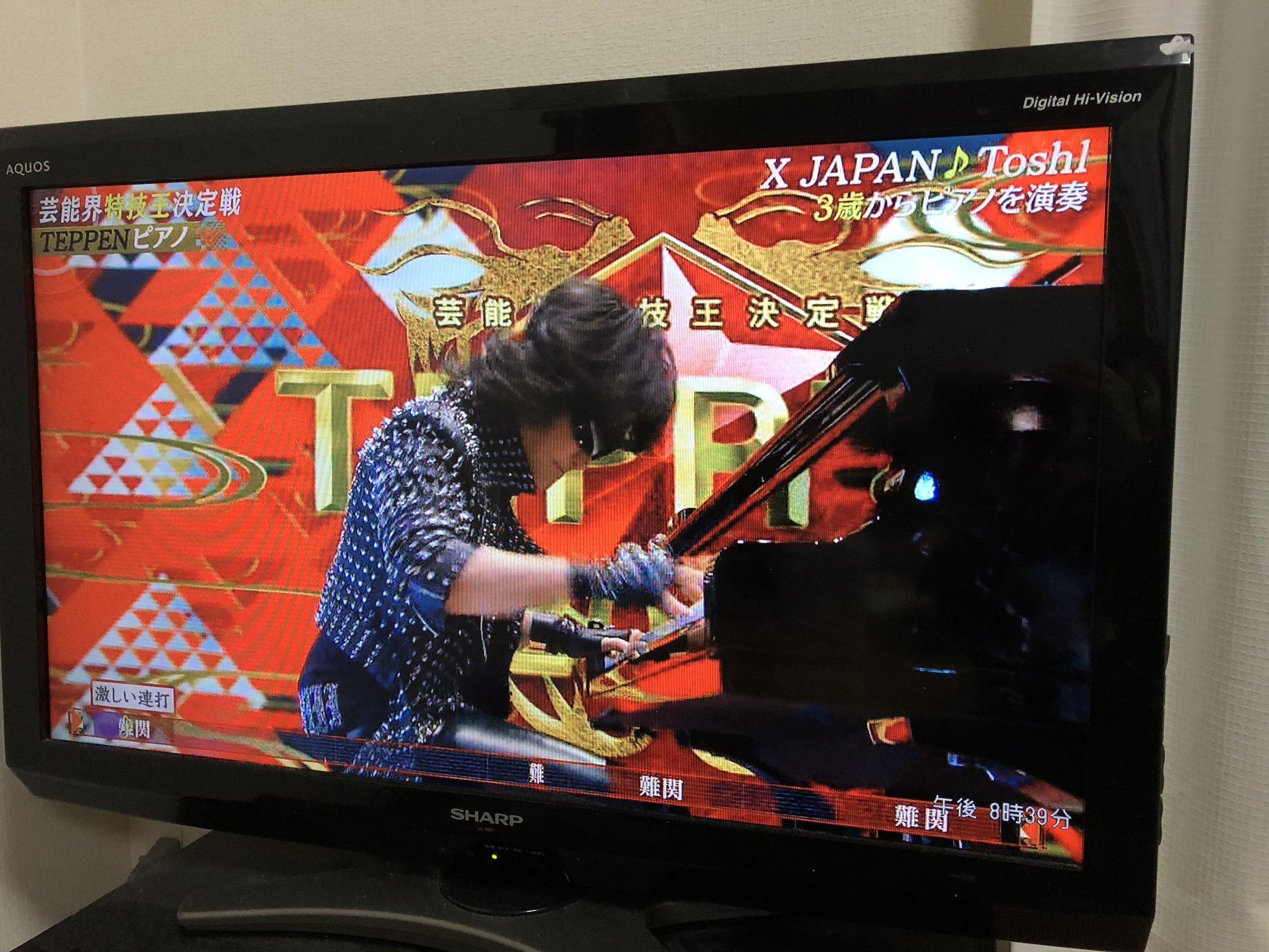 画像,「がんばれー!イケメンー!」と言った次女はなかなか見る目あると思う。#芸能界特技王決定戦 #Toshi さん#Xjapan https://t.co/o96iL…