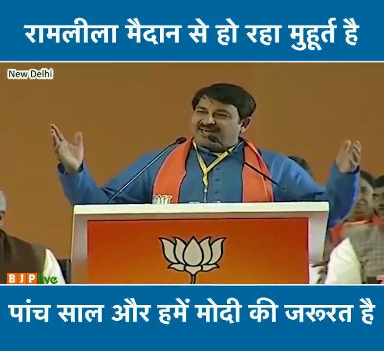 BJP Delhi's photo on #AbkiBaarPhirModiSarkar
