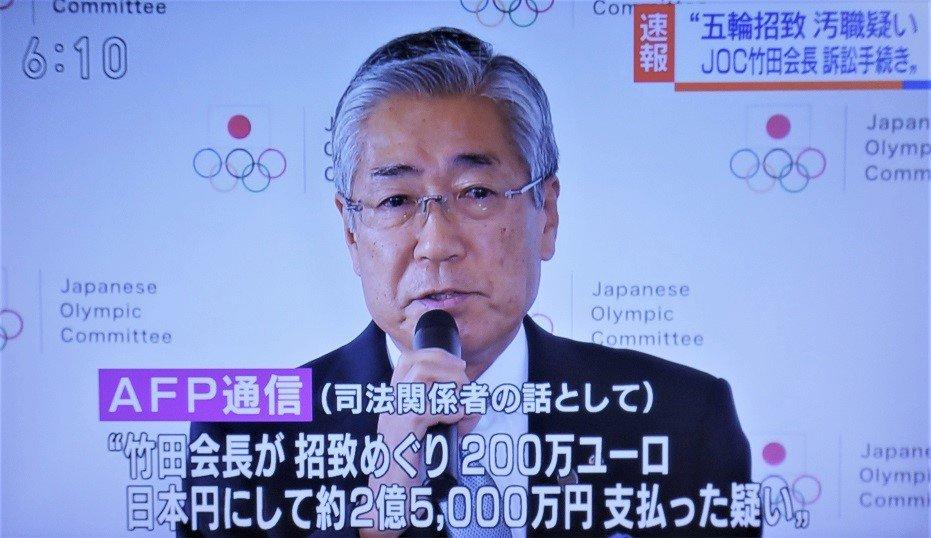 元サラリーマンの生きる道's photo on 竹田会長の捜査開始決定