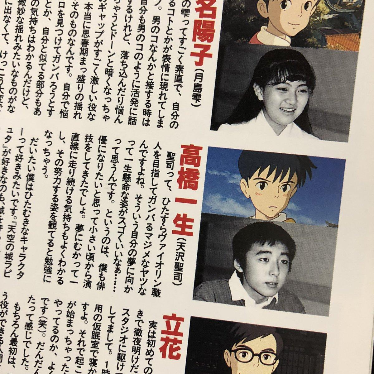 斧也's photo on 高橋一生
