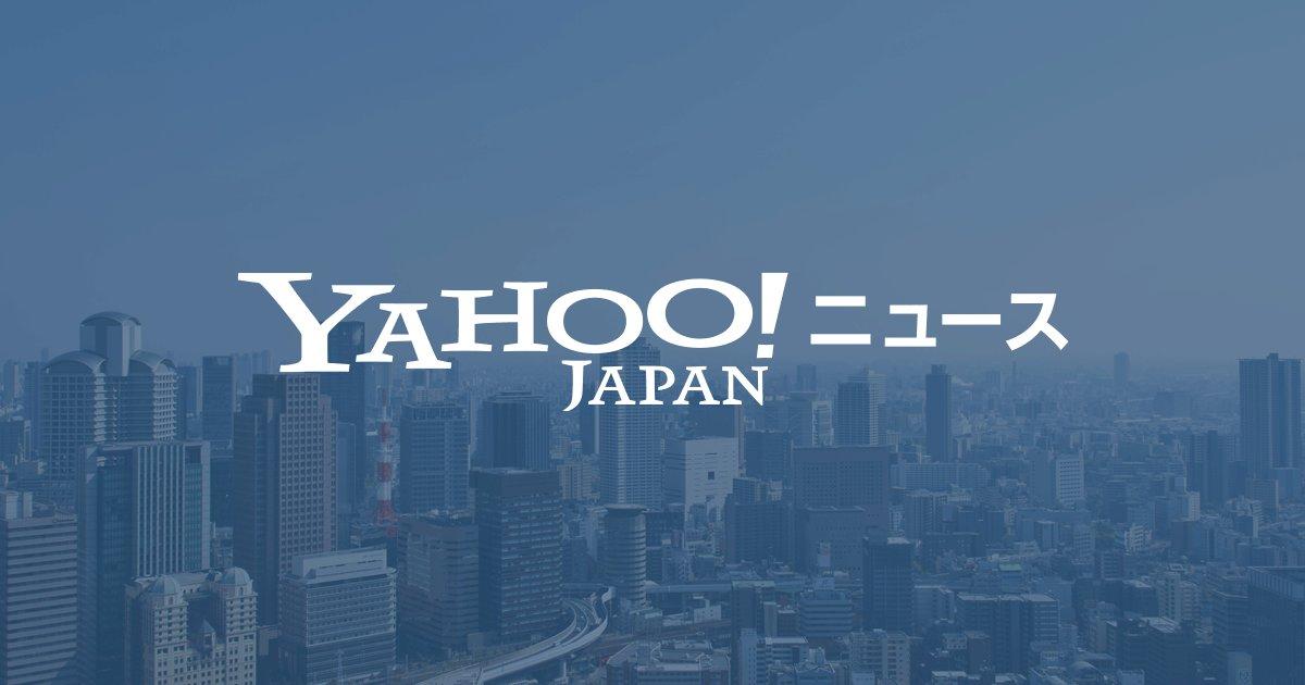 Yahoo!ニュース・トピックス-トップ's photo on 徳川19代