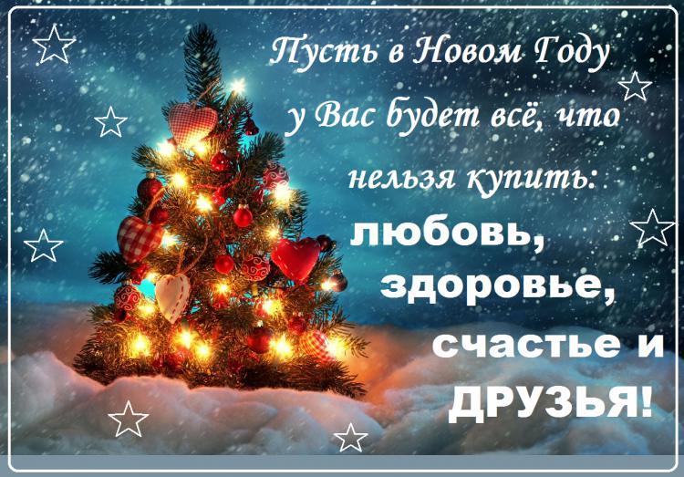 Картинки, гифка желаю счастья в новом году