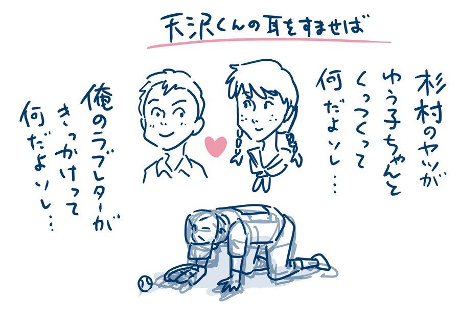ウラケン🍿映画好き用LINEスタンプ発売中🎬's photo on 天沢くん