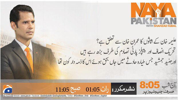 geo english geonews english twitter Qurbani Pakistan tonight 08 05 at only geo news see more s geo tv shows naya pakistan shahzadiqbalgeo s facebook nayapakistangeo videos