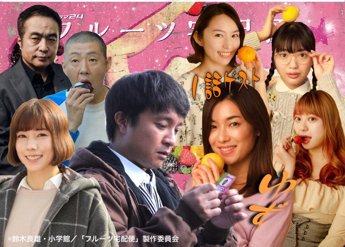 公式🍊ドラマ24「フルーツ宅配便」🍓2019年1月11日(金)スタート🍋's photo on #フルーツ宅配便