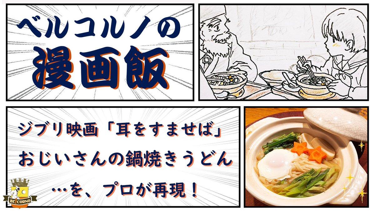 ベルコルノ@10/6ラテアート本出版's photo on 鍋焼きうどん