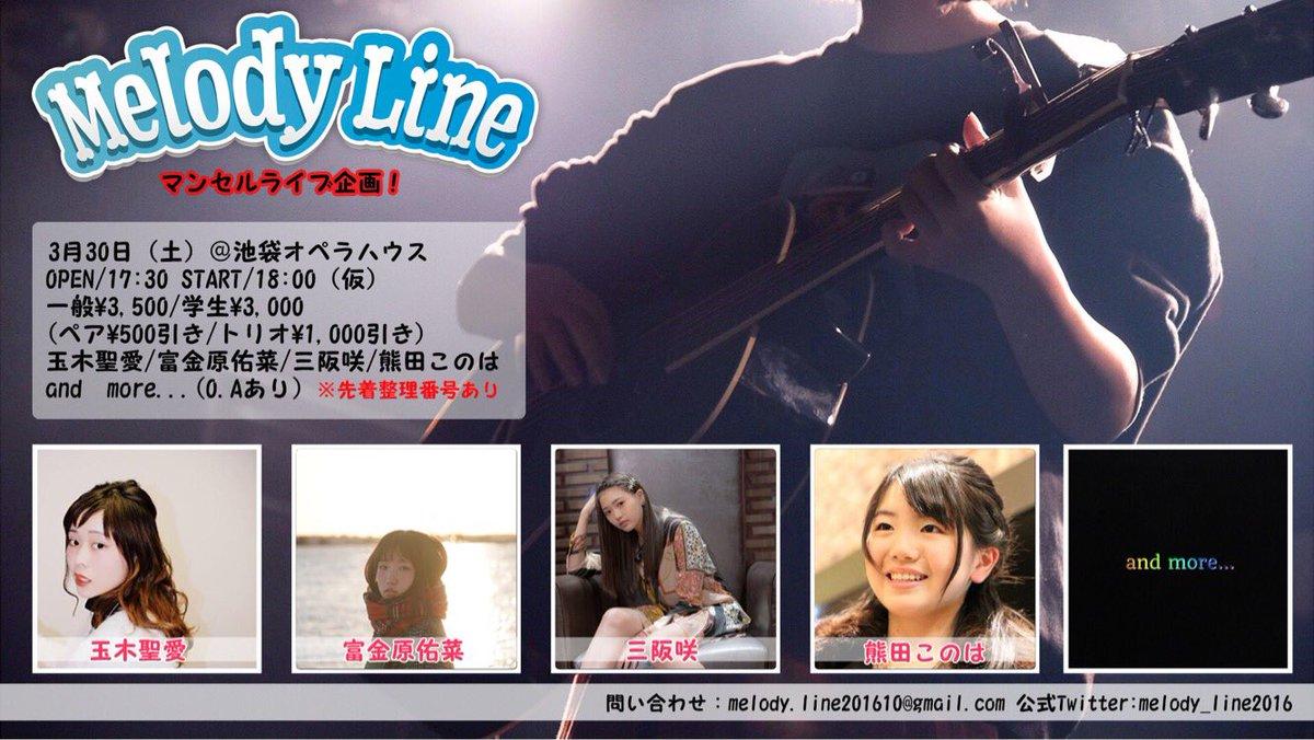 Melody Line〜はじまりのうた〜's photo on #音楽チャンプ