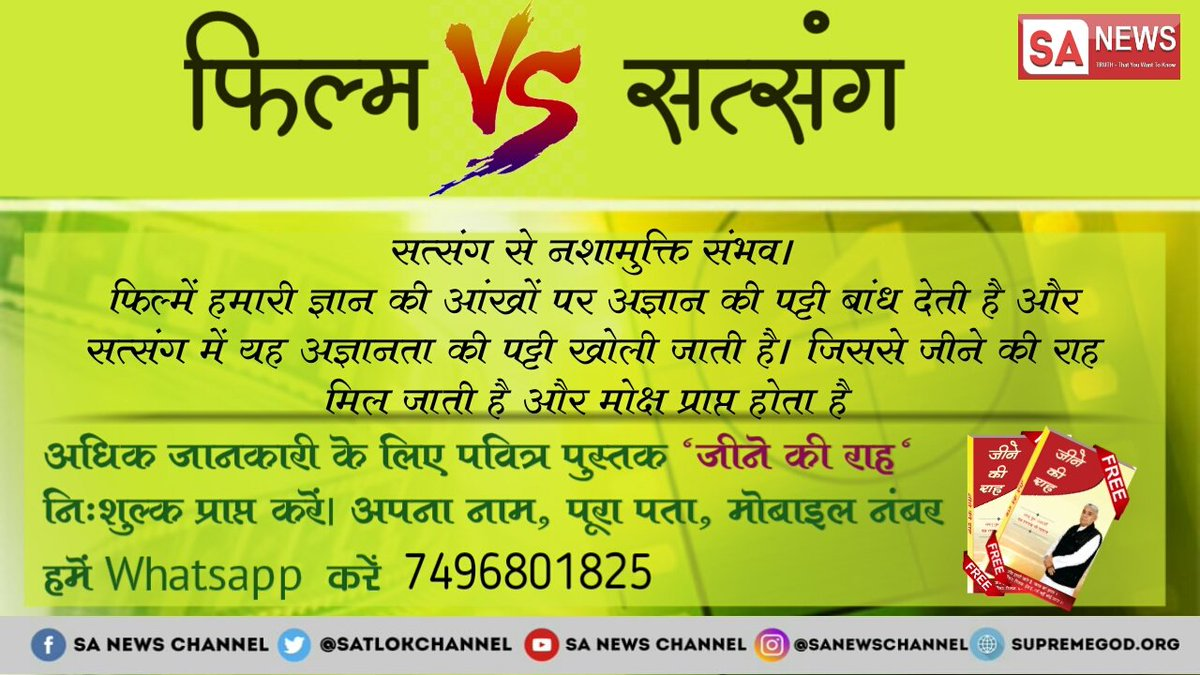 #बॉलीवुड_ने_देश_बिगाड़ा  Due to #bollywood vulgar films, A lot of bad effects are affecting our society &amp; humanity. Read the book &quot;Jeene ki Rah&quot; written by Sant #Rampal ji Maharaj to avoid these bad evils &amp; make ur life happy. #GetFreeBook  #HandeErcel #terroni #GoldenGlobes <br>http://pic.twitter.com/yON1fV6a4T