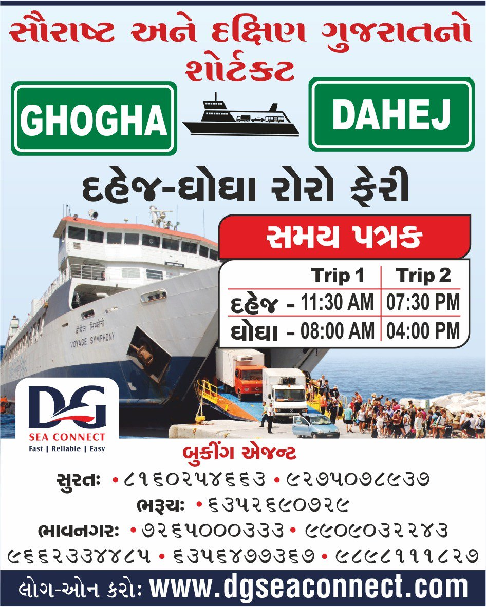 Direct bus connecting Surat and Bhavnagar in five hours via Ro-Pax ferry route launched