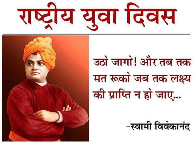 युगपुरूष एवं राष्ट्रगौरव, स्वामी विवेकानंद जी की जयंती पर नमन । #SwamiVivekananda Photo