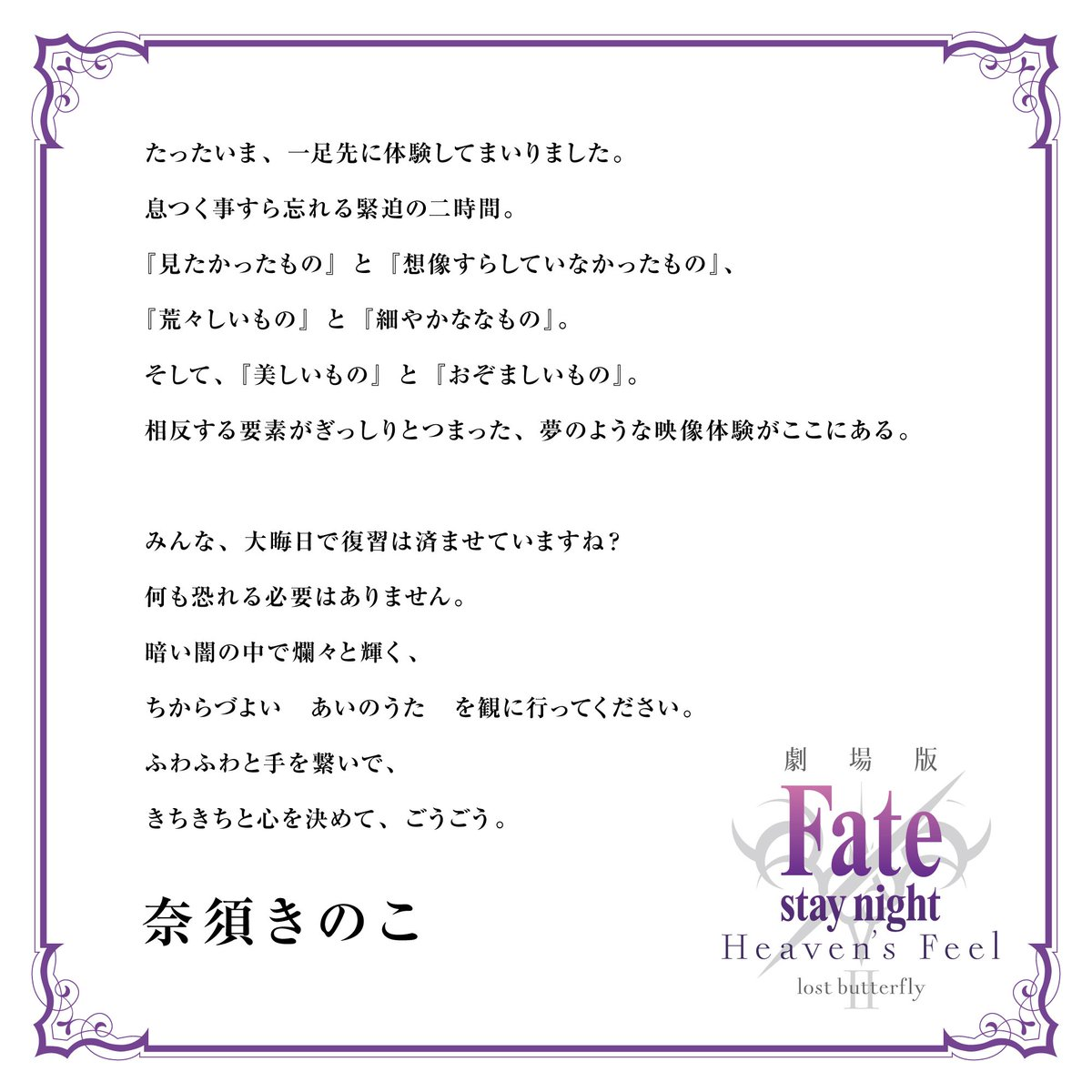 Fate/stay nightさんの投稿画像