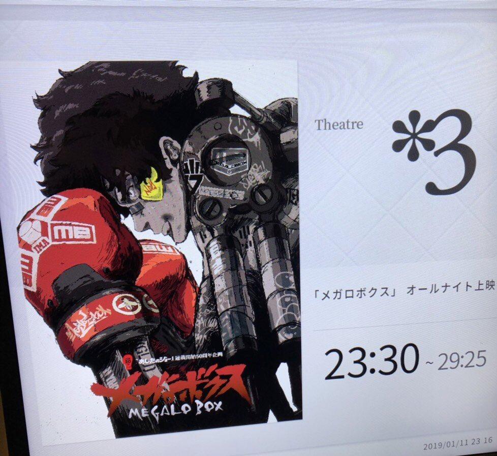 めぐ's photo on メガロボクス