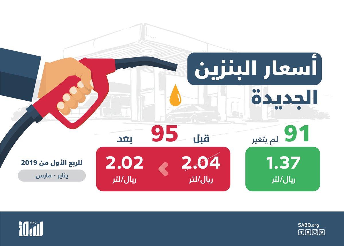 صحيفة سبق الإلكترونية's photo on #البنزين