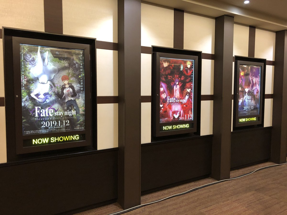 Fate/stay night's photo on 下屋さん