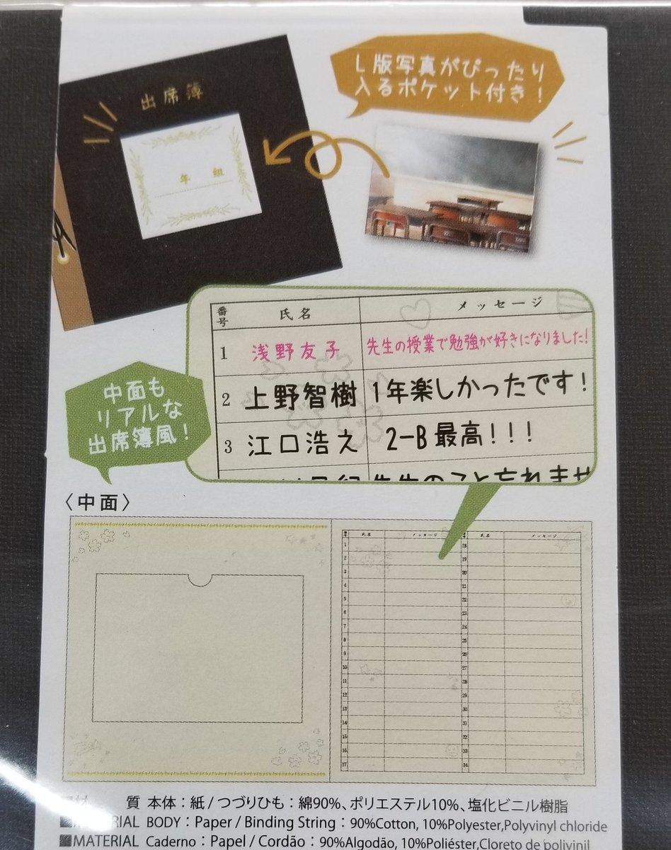 """竹立久 в Twitter: """"ダイソーの出席簿風色紙なんかいいなぁ…! 写真 ..."""