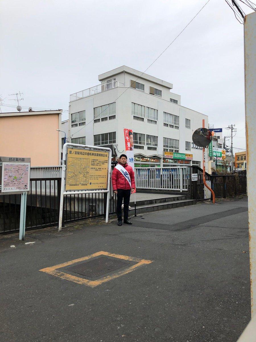 中野区議会議員 ひやま隆's photo on 東京都心部