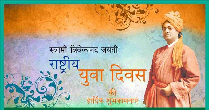 """सम्पूर्ण विश्व में भारतीय संस्कृति की सुगन्ध बिखेरने वाले युवा सन्यासी, प्रकाण्ड विद्वान """"युग प्रवर्तक"""" स्वामी विवेकानंद जी की जयंती के शुभ-अवसर पर उन्हें कोटि-कोटि नमन एवं देश के समस्त युवाओं को #NationalYouthDay की हार्दिक शुभकामनाएं !! #SwamiVivekananda 🙏🙏@aai_foundation Photo"""