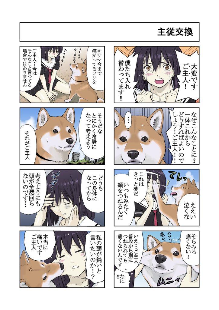 #世界の終わりに柴犬と #柴犬 #4コマ漫画 世界の終わりに柴犬と 入れ替わる話 1・2