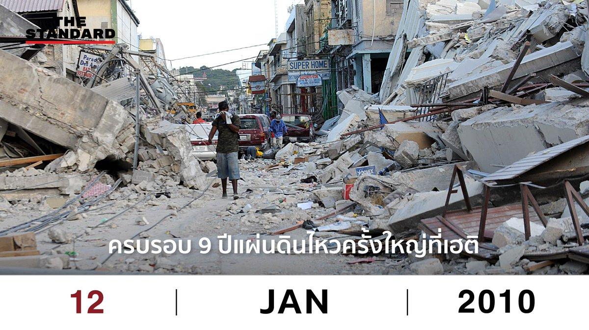 แผ่นดินไหวเฮติ hashtag on Twitter