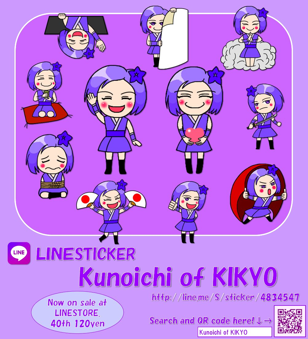 Bellflower is a trademark Kunoichi&#39;s Sticker.  LINEsticker「Kunoichi of KIKYO」 Now on sale!   http:// goo.gl/53S9c1  &nbsp;    #LINE #LINEsticker #ninja #kunoichi<br>http://pic.twitter.com/5YwHdabQXl