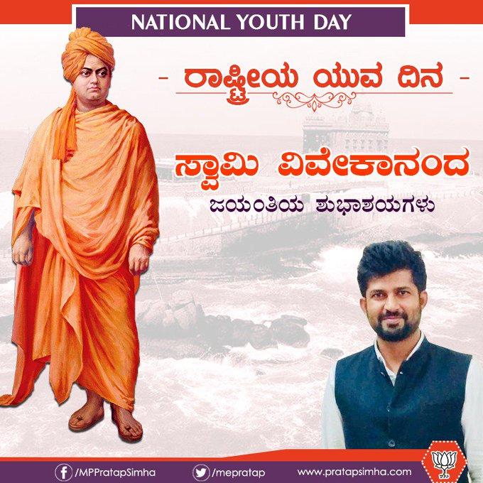 ಸ್ವಾಮಿ ವಿವೇಕಾನಂದರ ಜನ್ಮದಿನೋತ್ಸವದ ಶುಭಾಶಯಗಳು. #SwamiVivekananda #NationalYouthDay Photo