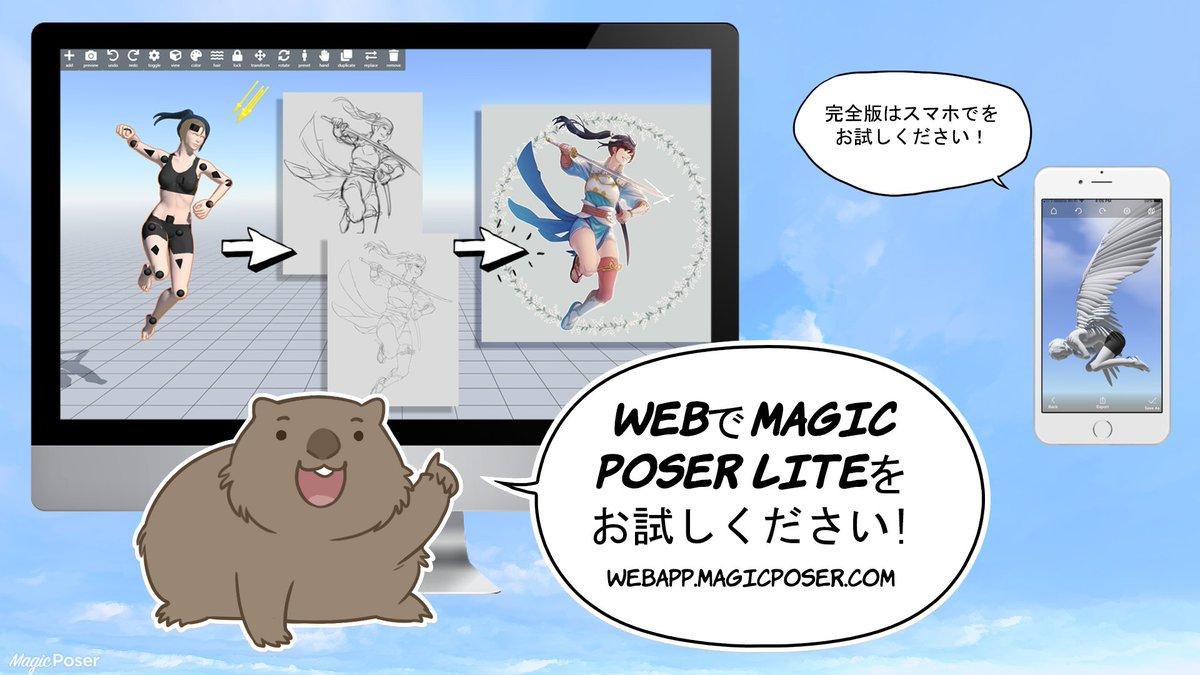 Magic poser for pc | Free Magic Poser Apps herunterladen Für PC Voll