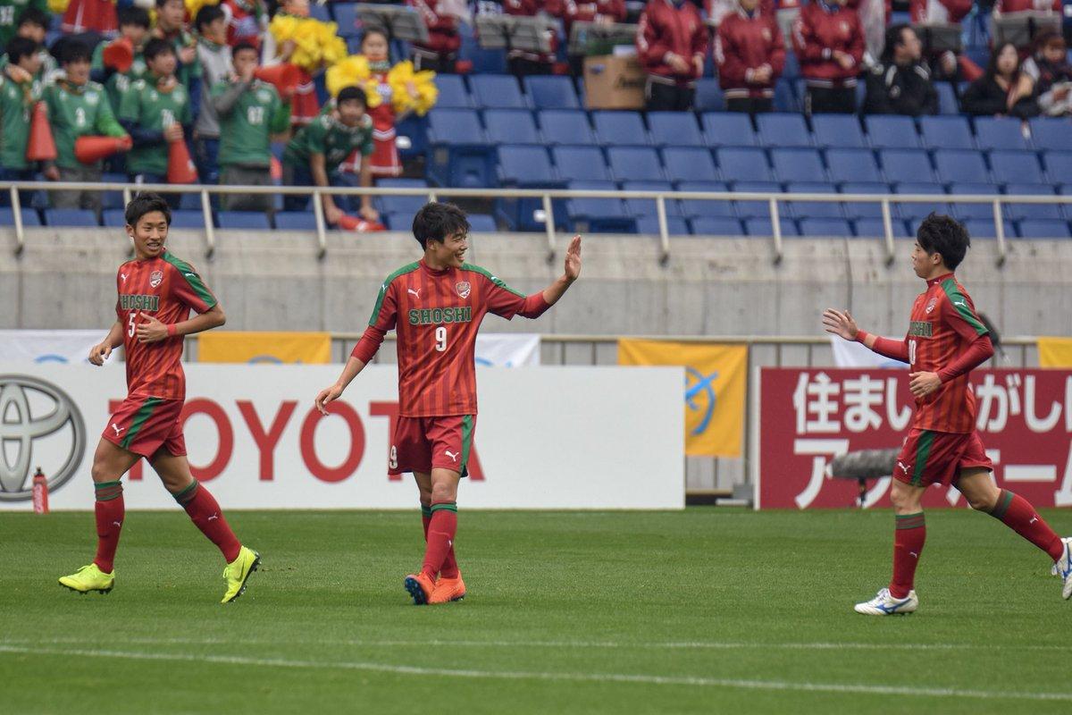 尚志 高校 サッカー twitter