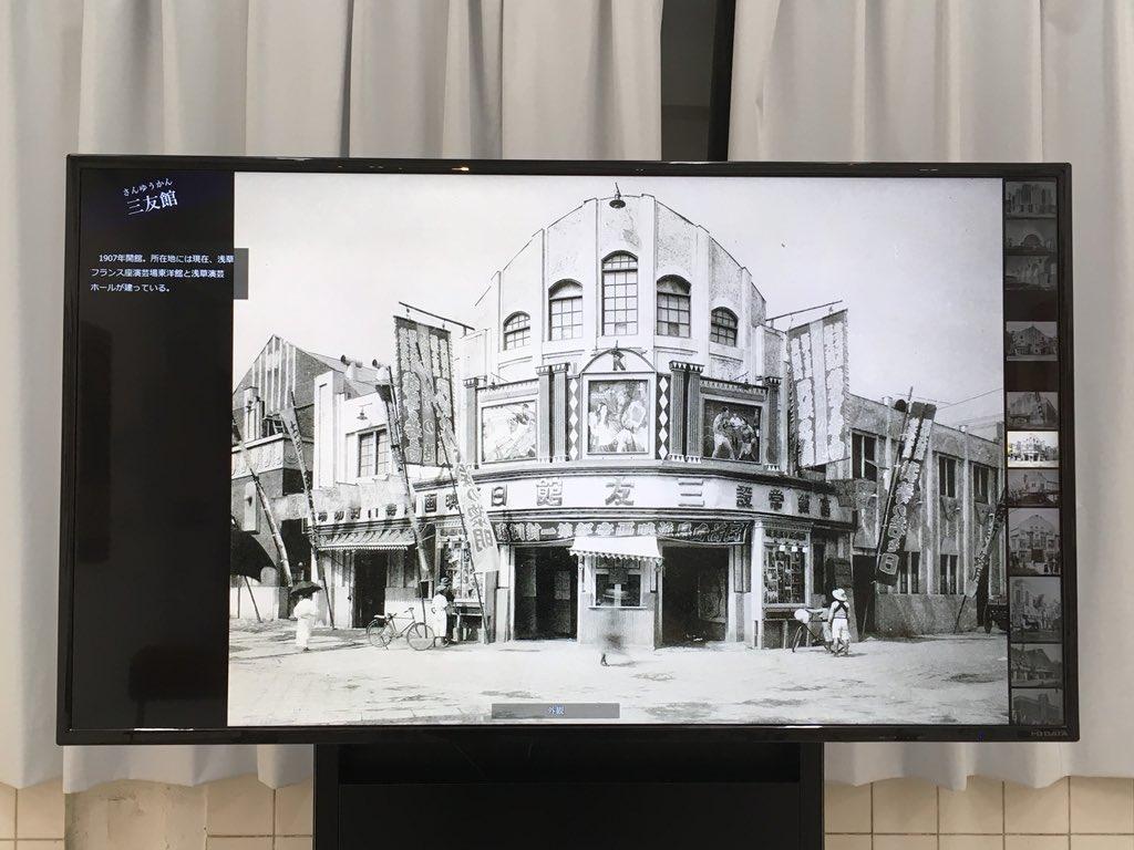 """岡田昌浩 on Twitter: """"アーツ千代田3331「国立映画アーカイブ開館記念 ..."""