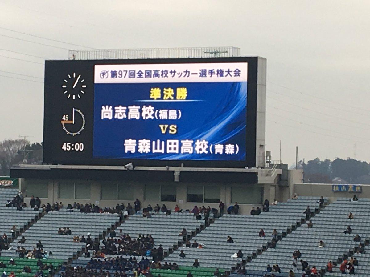 Channel rfc【ラジオ福島】's photo on 尚志同点
