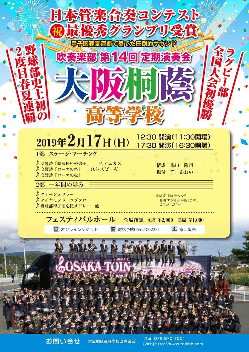 【公式】大阪桐蔭高等学校吹奏楽部OB会's photo on ローマ