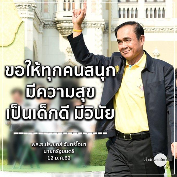 """พล.อ.ประยุทธ์ จันทร์โอชา นายกรัฐมนตรีและหัวหน้าคณะรักษาความสงบแห่งชาติ (คสช.) งานวันเด็กแห่งชาติ ประจำปี 2562 ภายใต้ชื่องาน """"เด็กไทย ใจอาสา พัฒนาสิ่งแวดล้อม"""" ที่ทำเนียบรัฐบาล #วันเด็ก2562 #วันเด็กแห่งชาติ Photo"""