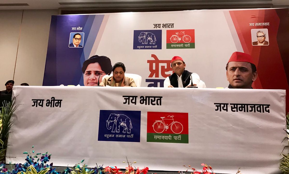 Bahujan Samaj Party's photo on #SPBSPAlliance