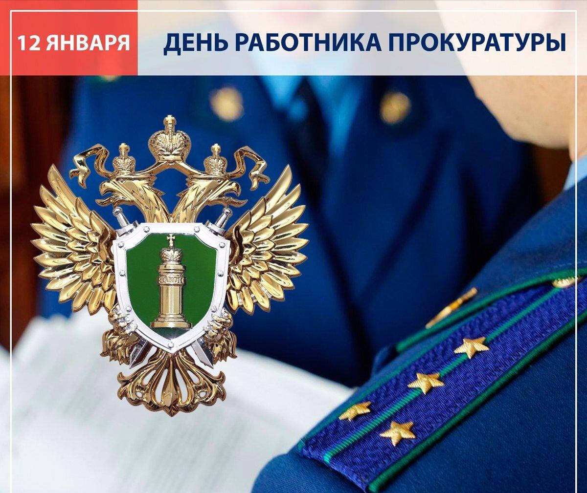Поздравления генерального прокурора с нем прокуратуры