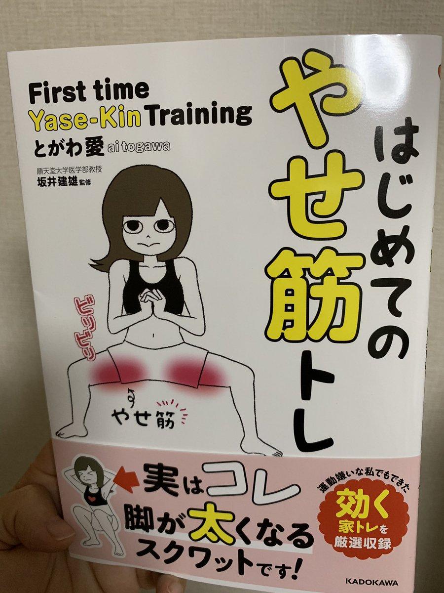 はじめてのやせ筋トレに関する画像14