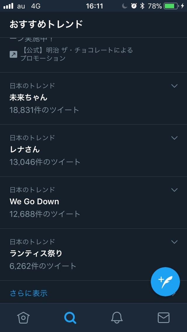 ぱぷす@3/14VVの定演来てね!'s photo on we go down
