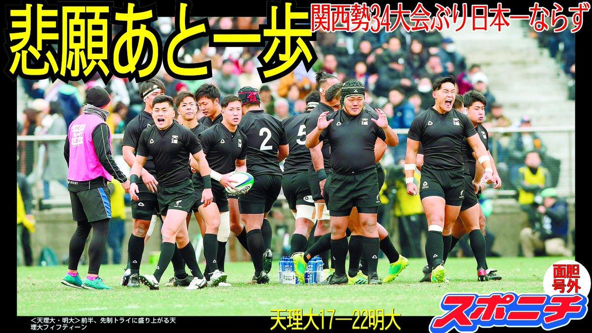 スポニチ編集局 面担さん's photo on #大学選手権