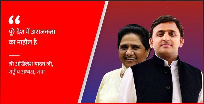 #SPBSPAlliance गठबंधन करके क़ानून का राज क़ायम करेंगे @yadavakhilesh Photo