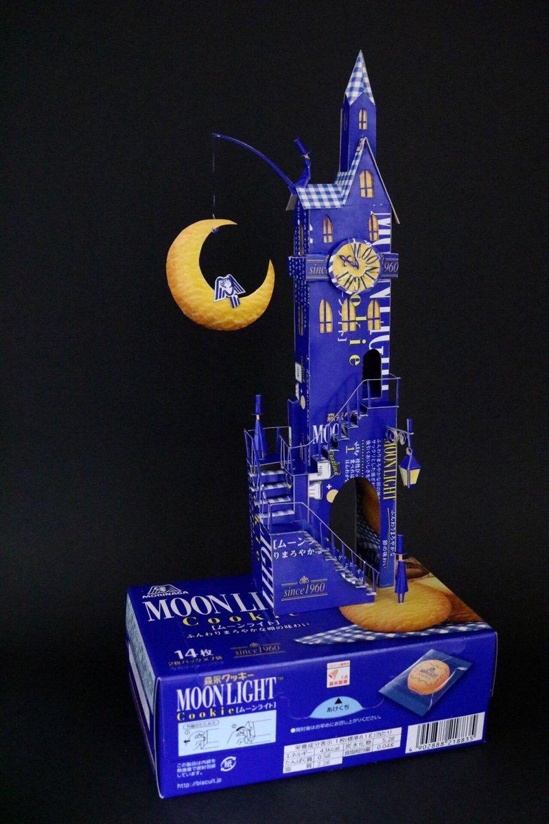 アーティスティック!ムーンライトの空箱を使って作ったお城が凄い!