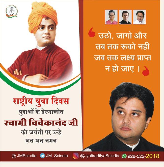 उठो, जागो और तब तक रुको नहीं जब तक लक्ष्य प्राप्त न हो जाए देश के सभी युवा साथियों को राष्ट्रीय युवा दिवस की हार्दिक शुभकामनाये ! #SwamiVivekanand #NationalYouthDay Photo
