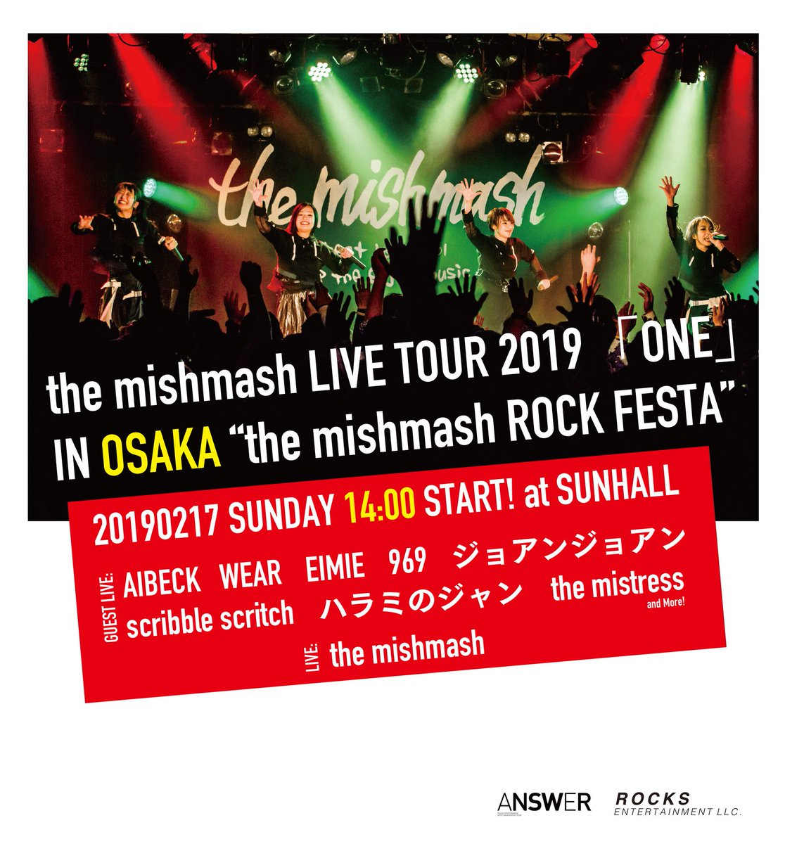 the mishmash 2/13アルバム『ONE』発売!'s photo on The Rock