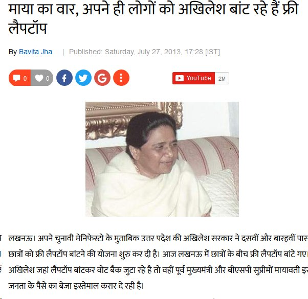 Jayan ЁЯЗоЁЯЗ│'s photo on #Mayawati