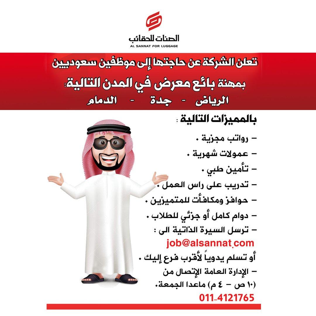وظائف للسعوديين 🇸🇦's photo on #شي_حظك_فيه_حلو