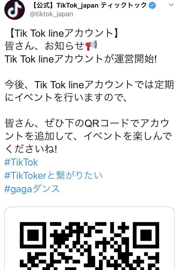 追加 アカウント ティック トック TiktokとTwitterを連携する方法!アカウント変更方法や解除方法も紹介